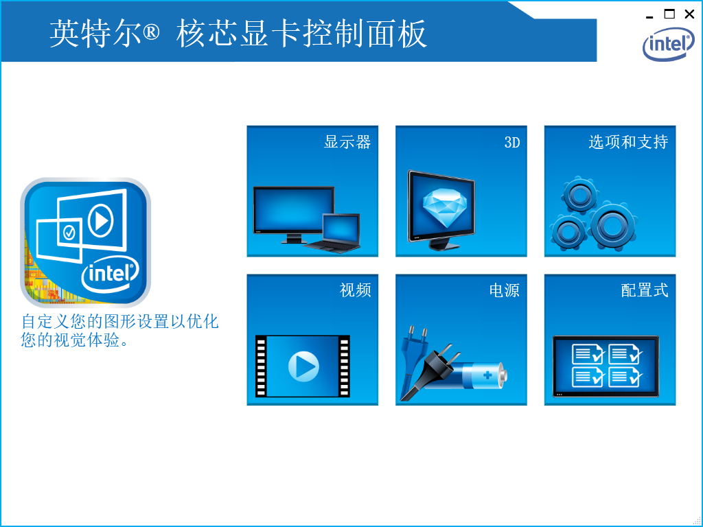 intel-graphic